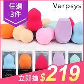 【3件219】Varpsys 美妝蛋(1入) 水滴型/葫蘆型/斜角型/葫蘆斜角型 多款可選【小三美日】粉撲