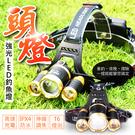 【免運費 LED頭燈 爆亮伸縮】三核燈芯 頭燈 釣魚頭燈 登山頭燈 頭燈戴燈 工作頭燈