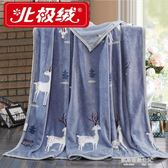 毛毯 北極絨毛毯加厚冬季空調毯蓋毯法萊絨床單午睡毯雙人毯子珊瑚絨毯  凱斯盾數位3c
