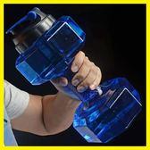 啞鈴水壺戶外健身大號超大塑料籃球運動水杯