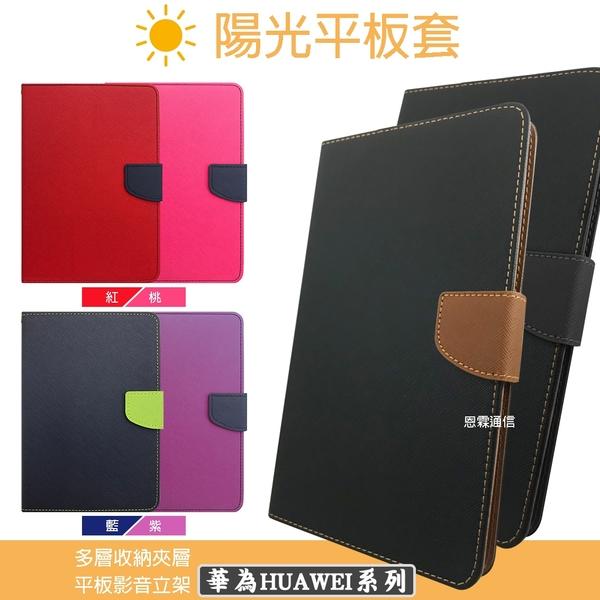 【平板側翻皮套】華為 HUAWEI MediaPad M5 Lite 10.1 平板皮套 掀蓋皮套 書本套 保護套 保護殼 可站立