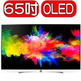 《再打X折可議價》LG樂金【OLED65B7T】65型 4K OLED HDR智慧聯網電視(出清優惠CP值勝OLED65C8PWA KD-65A1)