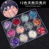 春季上新 美甲貝殼碎片 五彩超薄日系鮑魚片指甲貼片裝飾品亮片 12色一盒