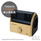 【配件王】日本代購 TEKNOS TI-3100 桌上型風扇 小風扇 兩階段切換 木紋 復古造型