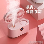 雙葉噴霧小風扇迷你usb大風力可充電隨身便攜靜音學生小型可愛 快速出貨