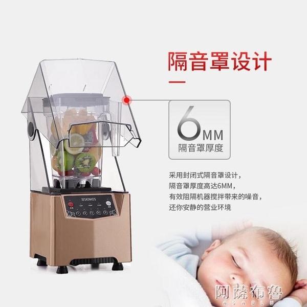 碎冰機 沙冰機商用奶茶店靜音帶罩隔音料理機破碎冰機攪拌機榨果汁冰沙機 【美好時光】