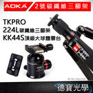 AOKA TKPRO-224L + KK44s雲台 送攀牆架 2號四節反折 碳纖維 旅行三腳架 風景季