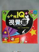 【書寶二手書T2/少年童書_GPE】小小孩IQ視覺書_全套6冊合售_無光碟