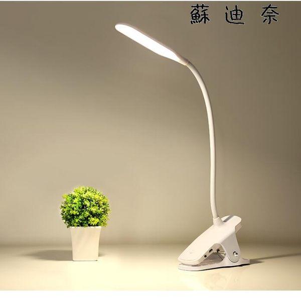 LED檯燈護眼閱讀燈小檯燈