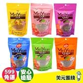 【美元蜜餞】黑砂糖梅肉/冰梅肉/綠茶梅肉/白話梅肉/芒果乾/多吃梅 蜜餞 零食