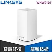 【南紡購物中心】Linksys Velop 雙頻 AC1300 Mesh Wifi 網狀路由器《一入》(WHW0101)