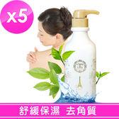 【愛戀花草】山羊奶 茶樹舒緩保溼身體去角質(1000ML / 五瓶組)
