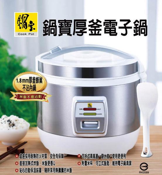 【鍋寶】六人份 厚釜電子鍋 RCO-6612-D