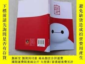 二手書博民逛書店Mint罕見Readers :Big Hero SixY367471 美國迪士尼公司 華東理工大學出版 出版