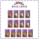 MORES摩爾思[貓戀人嚴選貓零食,21種口味,台灣製]
