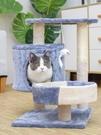 貓跳台貓爬架 窩貓樹一體貓抓柱小型爬貓架...