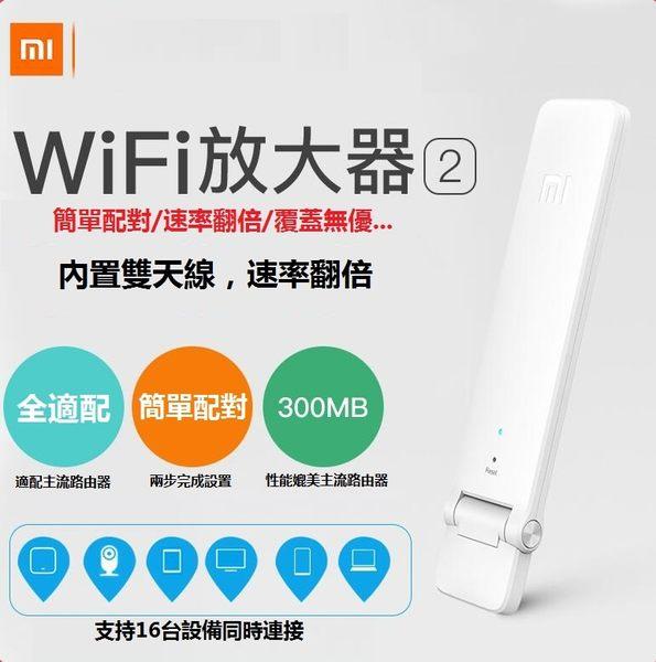 【SZ】小米 Wifi 放大器2代 原廠正品 需搭配路由器 信號 增強 訊號 中繼器