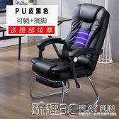 老闆椅 電腦椅家用辦公椅可躺老板椅按摩擱腳弓形椅游戲椅真皮藝座椅子 igo 玩趣3C