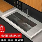 擋水條 廚房台面硅膠擋水條水池邊灶台邊縫隙防水條浴室洗手台面隔水條【幸福小屋】