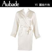 Aubade-VI蠶絲S-XL及膝外袍(珍珠白)