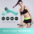 Move It Beat 智能 帶氧 運...
