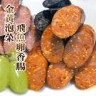 金黃泡菜飛魚卵香腸