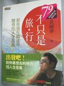 【書寶二手書T7/心靈成長_YJO】不只是旅行_黃國華