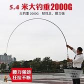 【買一送一5.4米】手竿魚竿手桿超輕超硬28調鯽魚魚竿套裝釣魚魚桿【小檸檬3C】