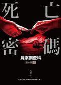 (二手書)屍案調查科第一季:死亡密碼(上)