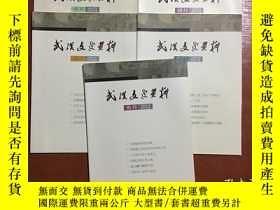 二手書博民逛書店罕見武漢文史資料.2015年第1、2、3、4、5期(5本合售)Y