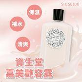 SHISEIDO資生堂 嘉美艷容露(150ml)豪華級/豔容露【櫻桃飾品】【21313】