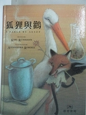 【書寶二手書T2/少年童書_DFP】狐狸與鸛 : 伊索寓言
