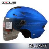 【ZEUS ZS 125FC 雪帽 素色 透氣 涼爽款 消光銀藍 瑞獅 安全帽 半罩】雙層鏡片、蜂巢內襯可拆洗