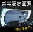 Car Life:: 汽車高效能魔術靜電圓弧(前後擋專用)-95x53cm-(1入)(遮陽防曬隔熱遮光)