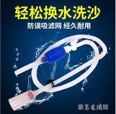 魚缸換水器手動虹吸管吸便器抽水tz6303【歐爸生活館】