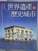 【書寶二手書T5/歷史_QEK】世界遺產與歷史城市_林志宏