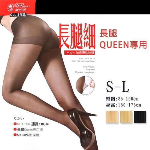 長腿細 加長 彈性褲襪 趾尖透明 耐穿 magic 台灣製 蒂巴蕾