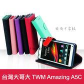※【福利品】台灣大哥大 TWM Amazing A5C 十字紋 側開立架式皮套 可立式 側翻 插卡 手機套 保護套