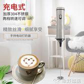 奶泡機 充電式電動打奶泡器不銹鋼打奶器花式咖啡打泡器牛奶攪拌機強馬力 JD 伊蘿鞋包精品店