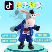 兒童電動搖頭驢會唱歌跳舞瘋狂搖擺小毛驢會學舌說話的抖音玩具驢(全館滿1000元減120)