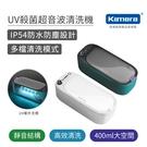 Mercury V1 UV殺菌 超音波清洗機 熱銷日本 無菌潔淨一機擁有