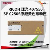 RICOH 原廠碳粉匣 黃色 SP C250S Y / 適用 RICOH SP C261DNw/SP C261SFNw