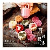 中秋節模具  月餅模具做冰皮綠豆糕模子糕點家用手壓式不粘壓花50 『歐韓流行館』