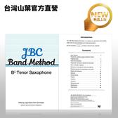 Yamaha JBC 樂團訓練教本/樂譜 Bb調次中音薩克斯風專用