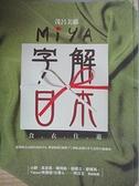【書寶二手書T6/旅遊_EZP】Miya字解日本-食、衣、住、遊_MI呀