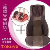 ⦿超值優惠組⦿ tokuyo 摩速椅Super TH-571F+smart足部按摩機