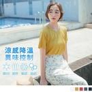 《KG0823-》涼感咖啡紗鏤空V領設計T恤/上衣 OB嚴選