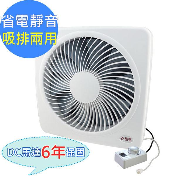 勳風12吋變頻DC旋風式節能吸排扇(HF-B7212)-旋風防護網設計