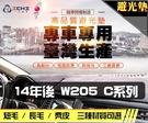 【麂皮】14年後 W205 C系列 避光墊 / 台灣製、工廠直營 / w205避光墊 w205 避光墊 w205 麂皮 儀表墊