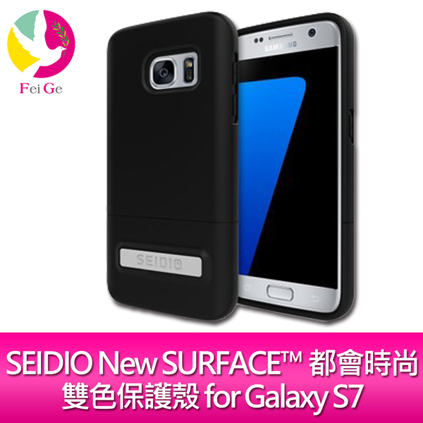 SEIDIO New SURFACE™ 都會時尚雙色保護殼 for Galaxy S7